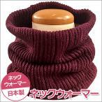 ショッピングネックウォーマー ネックウォーマー レディース メンズ 男女兼用 冷え取り 保温 防寒 日本製 ポイント消化