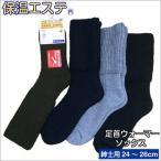 紳士用 靴下 毛混 足首ウォーマーソックス 日本製 保温エステ