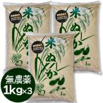 数量限定 丹波 米ぬか 無農薬 1kg 3袋セット 販売 コシヒカリ 糠 米糠