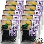 前島食品 カットわかめ 25g入り ×10袋セット  ワカメ 乾燥わかめ 乾物 海藻