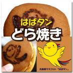 はばタン どら焼き 10個入り 兵庫県銘菓