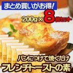 業務用 フレンチトーストの素 1袋200g入り 8袋 お得セット ポッキリ価格
