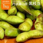 枝豆 黒枝豆 黒大豆 本黒 さや 1kg 豆類 野菜 丹波篠山産 兵庫県