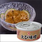 えび エビ 海老 えびみそ 海老味噌 山陰 日本海 兵庫県 缶詰 100g