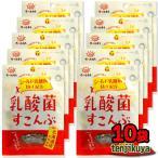 酢昆布 駄菓子 おやつ昆布 乳酸菌すこんぶ 13g 乾物 国産 北海道 前島食品