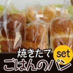 お試しセット ごはんのパン 詰め合わせ 米パン 米粉