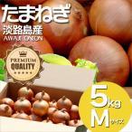 玉ねぎ 淡路島 たまねぎ 5kg Mサイズ 特選 サラダ玉ねぎ