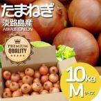玉ねぎ たまねぎ 淡路島 淡路産玉ねぎ 10kg Mサイズ サラダ玉ねぎ 玉葱