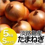 玉ねぎ 淡路島 たまねぎ Sサイズ 5kg 玉葱 ターザン サラダ玉ねぎ