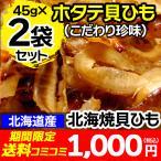 お試し 北海道産 ホタテ 北海焼 貝ひも 45g 2袋セット こだわり珍味 メール便