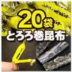 北海道産 昆布 とろろ巻昆布 41g 20袋セット こだわり珍味 昆布の香り とろろの風味