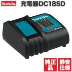 マキタ 純正 静音 充電器 DC18SD 18V 14.4V 等の 掃除機のバッテリー充電も可能 並行輸入品