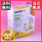 【楽天ランキング1位達成&保証付】メデラ ハーモニー 搾乳器  2フェーズ式手動さく乳機だから簡単で安全♪