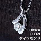 【タイムセール】 ダイヤモンド (D0.1ct) プラチナ ネックレス (トップ/ チェーン/Pt850)【送料無料】 【返品不可・キャンセル不可】 of2-10