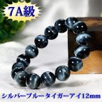 品格極上 7A級 シルバーブルータイガーアイ 12mm ブレスレット タイガーアイ 数珠タイプ パワーストーン 天然石