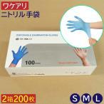 ワケアリ ニトリル手袋 100枚入り Lサイズ 指先強化 衛生用 使い捨てゴム手袋 抗菌 ウイルス対策 粉なし パウダーフリー 作業用 業務用