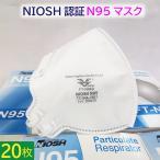 N95マスク 医療用 20枚 ウイルス予防 訪問医療介護 クリニック 病院 介護施設 気密性抜群 N95 マスク NIOSH認証 FT-N040 (NIOSH 製品番号 TC-84A-7861)