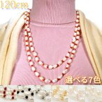 【タイムセール】 6月の誕生石★ロング 120cm 淡水パール(淡水真珠)ネックレス ライス型 of2-30