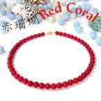 【ポイント15倍】 3月誕生石♪ 5A★天然 赤珊瑚 φ8mm コーラル ネックレス☆Love Red♪ of3-30