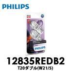 12835REDB2 Philipsフィリップス LED ヴィジョン シリーズ ストップ/テールランプ レッド T20ダブル(W21/5) LEDバルブ 12年保証