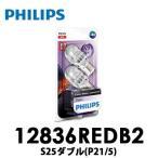 12836REDB2 Philipsフィリップス LED ヴィジョン シリーズ ストップ/テールランプ レッド S25ダブル(P21/5) LEDバルブ 12年保証