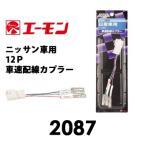 エーモン 【2087】 ニッサン車用アンテナ変換コード 12P