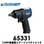 【送料無料】65331 SIGNETシグネット 1/2DR 軽量コンパクト型エアーインパクトレンチ