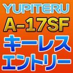 YUPITERUユピテル キーレスエントリー A-17SF