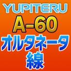 YUPITERUユピテル オルタネータ線 A-60