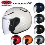 アヴァンド・2 OGKカブト AVAND-II オープンフェイスヘルメット オージーケー  パールホワイト ブラック メタリック フラット ガンメタ オレンジ レッド ブルー