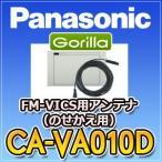 パナソニックPanasonic CA-VA010D VICSアンテナ(のせかえ用) ゴリラGorilla