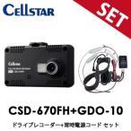 CSD-670FH+GDO-10 セルスター ドラレコ+常時電源コードセット ドライブレコーダー 3年保証
