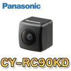 パナソニックPanasonic リアビューカメラ CY-RC90KD バックカメラ
