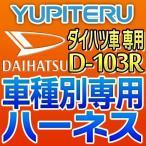 YUPITERUユピテル エンジンスターター車種別専用ハーネス D-103R ダイハツ車用