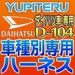 YUPITERUユピテル エンジンスターター車種別専用ハーネス D-104 ダイハツ車用