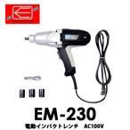 【送料無料】EM-230 電動インパクトレンチ AC100V ニューレイトン インパクトレンチ