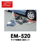 【送料無料】EM-520 タイヤ交換用工具セット 8点 ジャッキ・インパクト・トルク・クロスレンチ・スタンド・ストッパー