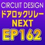 エンジンスターターNEXTLIGHTシリーズ用ドアロックリレーNEXT EP162 サーキットデザイン