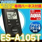 ES-A105T ES-A005T同等品 YUPITERUユピテル 専用ハーネス付属エンジンスターター トヨタTOYOTA アクアAQUA専用 プッシュスタート車専用