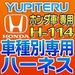 YUPITERUユピテル エンジンスターター車種別専用ハーネス H-114 ホンダ車用
