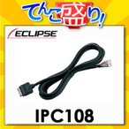 【IPC108】 イクリプスECLIPSE iPhone/iPod接続コード【2.5m】 AVN119M AVN118M