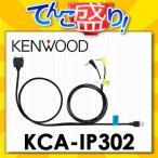 KCA-IP302 iPod接続コード ケンウッドKENWOOD カーナビ