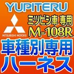 YUPITERUユピテル エンジンスターター車種別専用ハーネス M-108R ミツビシ/三菱車用