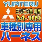 YUPITERUユピテル エンジンスターター車種別専用ハーネス M-109 ミツビシ/三菱車用