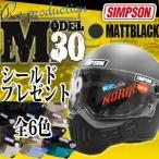 SIMPSONシンプソン M30/MODEL30 復刻版 マットブラック 黒 フルフェイスヘルメット シールドプレゼント