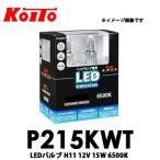 【送料無料】P215KWT 小糸製作所KOITO LEDバルブ ホワイトビーム H11 2個セット 12V 15W 6500K 車検対応