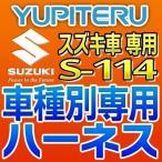 YUPITERUユピテル エンジンスターター車種別専用ハーネス S-114 スズキ車用