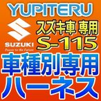 YUPITERUユピテル エンジンスターター車種別専用ハーネス S-115 スズキ車用