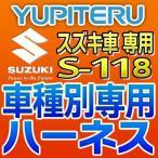 YUPITERUユピテル エンジンスターター車種別専用ハーネス S-118 スズキ車用