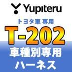 T-202 トヨタ車用 ユピテル エンジンスターター ハーネス 車種別専用